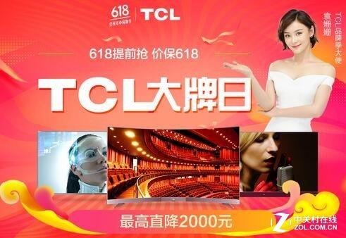 帮你省下一台iPhone8 TCL 618促销攻略