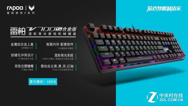 """大咖""""价""""到 雷柏6.18机械键盘低至99元"""
