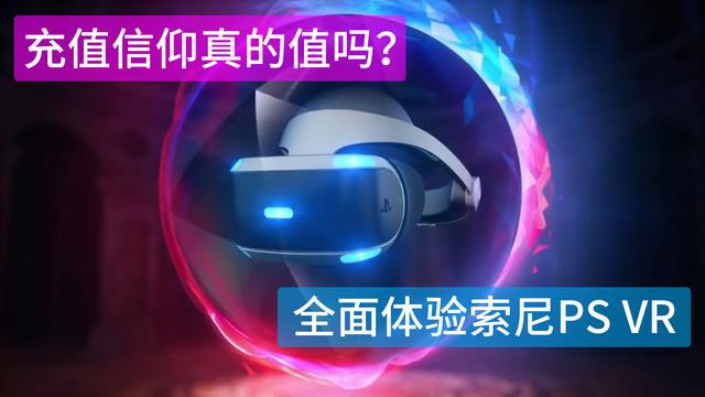 索尼游戏基因使然? PlayStation VR评测