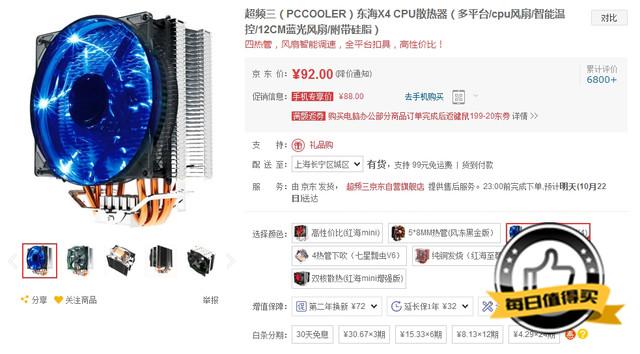 每日值得买 超频三东海X4散热器仅88元