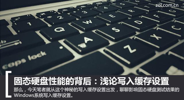 固态硬盘性能的背后:浅论写入缓存设置