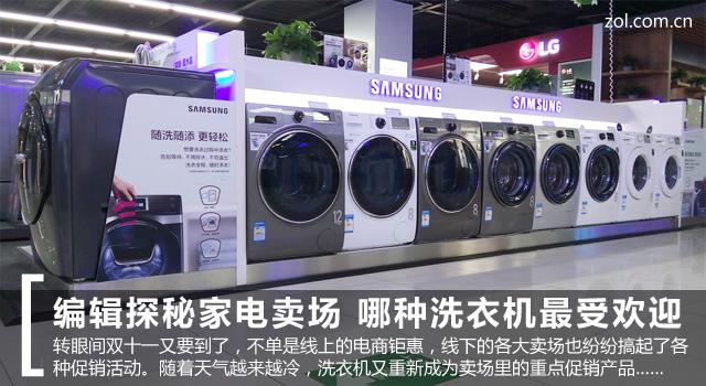 编辑探秘家电卖场 哪种洗衣机最受欢迎