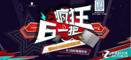 雷神京东疯狂6一把 狂欢秒杀低至4999元