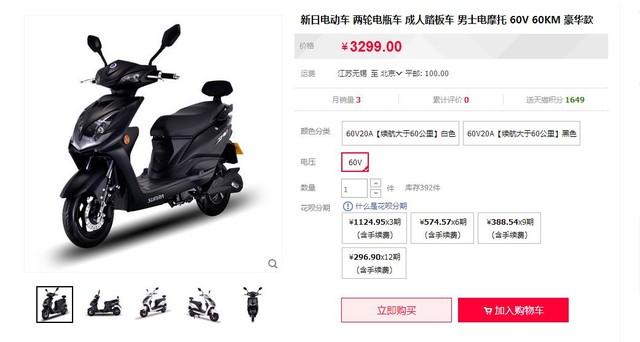 黑暗骑士 新日MG2天猫仅售3299元