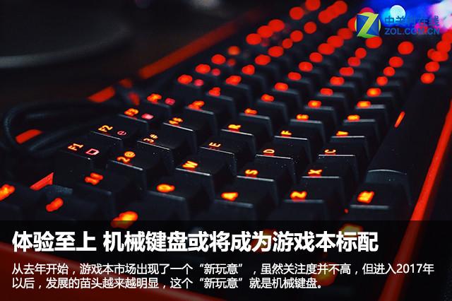 体验至上 机械键盘或将成为游戏本标配