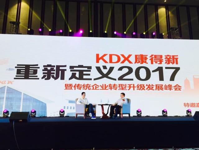武汉点金展:吴晓波现身KDX五千人大会