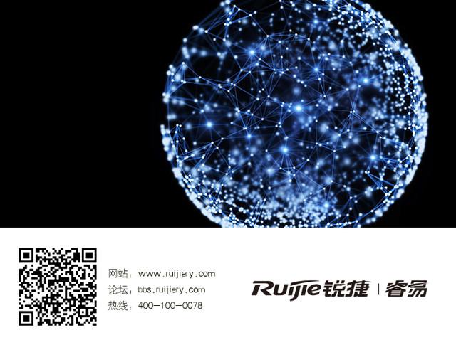 锐捷睿易推出smart主题大字报《燃烧的岁月》