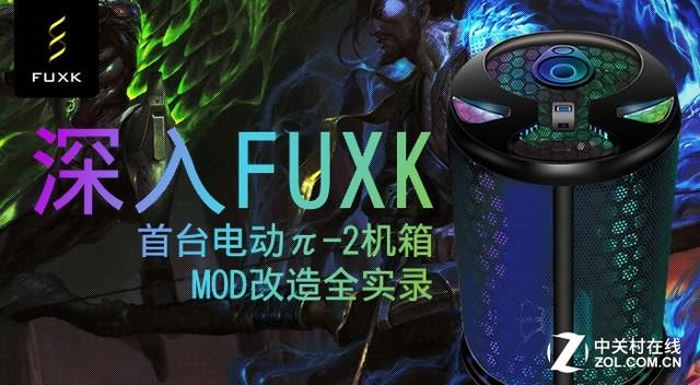 深入FUXK工作室 绝尘侠π-2邢凯MOD直播