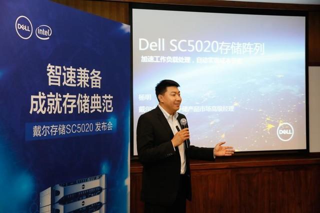 大数据时代聊存储 戴尔发全新SC5020