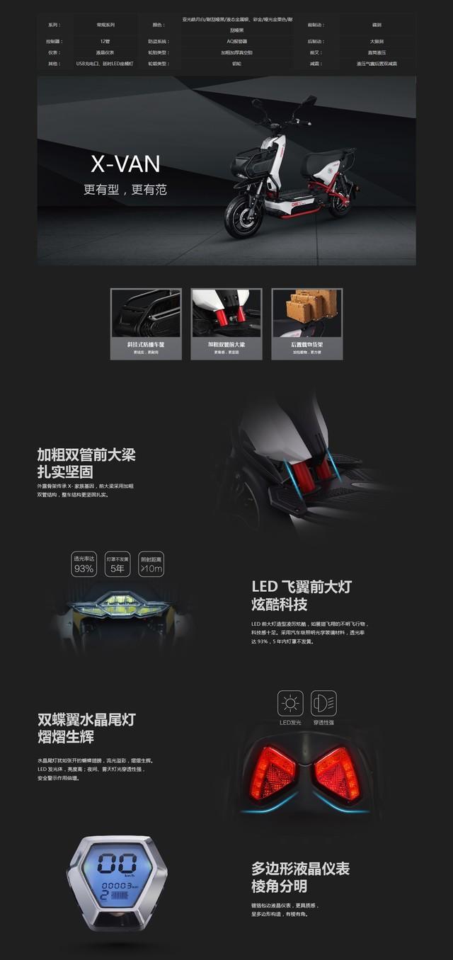 有型更有范 雅迪X-VAN天猫仅售4680元