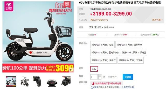 长跑王 比德文派克Plus天猫3199起售