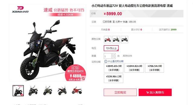 公路猛兽 小刀速威天猫仅售5999元