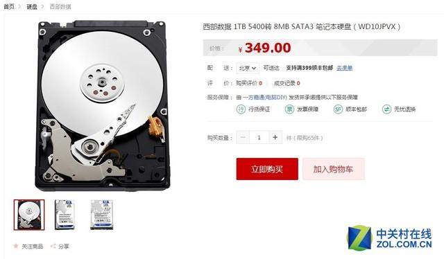 硬盘坏了?西数1TB 笔记本硬盘仅349元