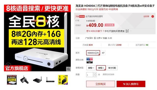 8核识别更快更准 海美迪HD600ATV盒上市