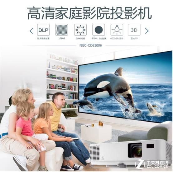 NEC投影机京东618钜惠 劲爆6月狂欢不断