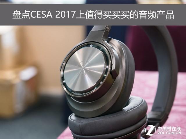 盘点CESA 2017上值得买买买的音频产品