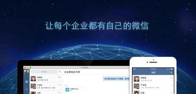 腾讯正式发布企业微信:还是免费的