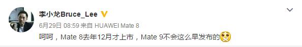 9月没有Mate9 IFA新品或为华为Mate S2
