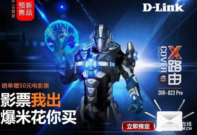 D-Link X路由京东首发 晒单赠50元电影票