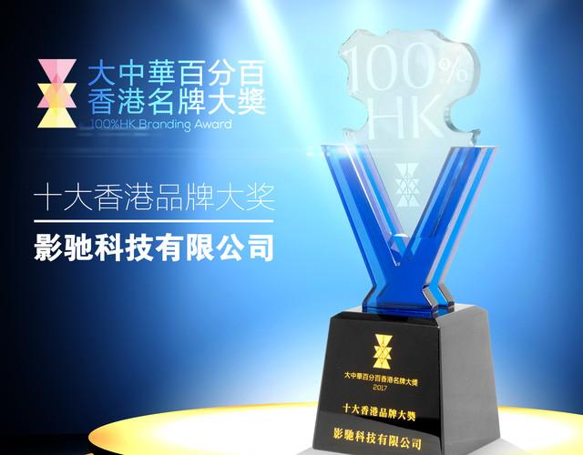 """载誉而归 影驰荣获""""十大香港品牌大奖"""""""