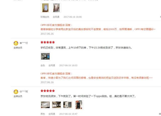 用户口碑说了算 京东手机好评产品排行