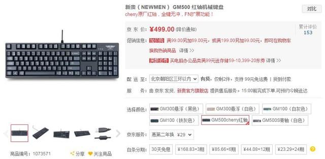 使用樱桃轴 新贵GM500红轴游戏机械键盘