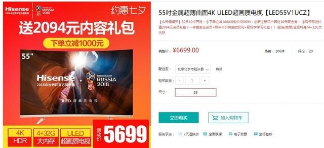 大屏4K直降千元 海信VIDAA55吋电视促销
