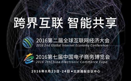 2016全球互联网经济大会8月将在北京举行