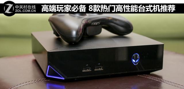 高端玩家必备 8款热门高性能台式机推荐