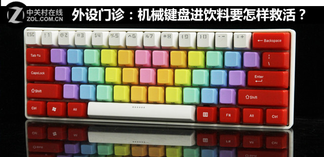 外设门诊:机械键盘进饮料要怎样救活?