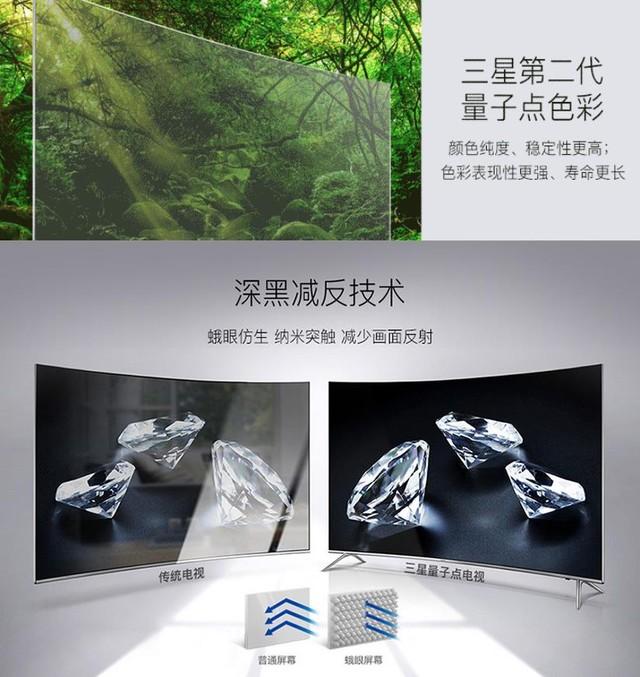 量子点纤薄曲面 三星65吋电视售16999元