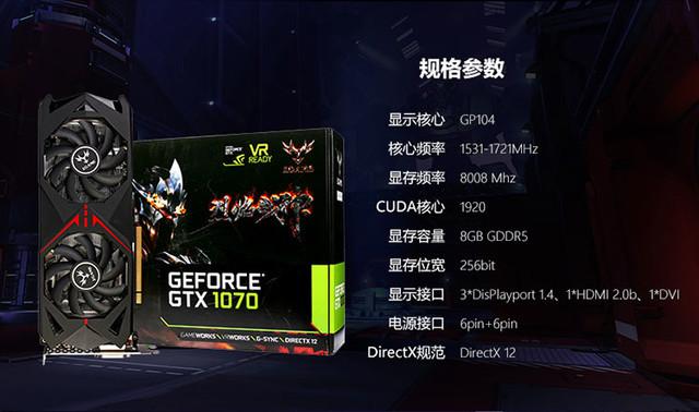 全新智能散热器 七彩虹iGame1070售3949