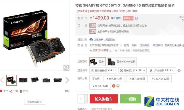 新卡中的网红明星 技嘉GTX 1050ti热售
