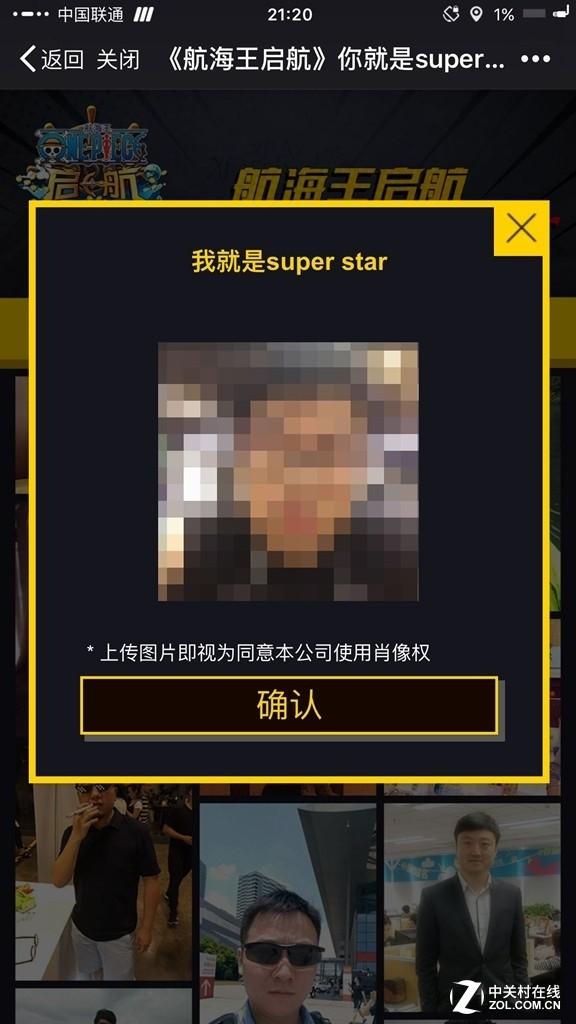超新星 《航海王启航》super star登场