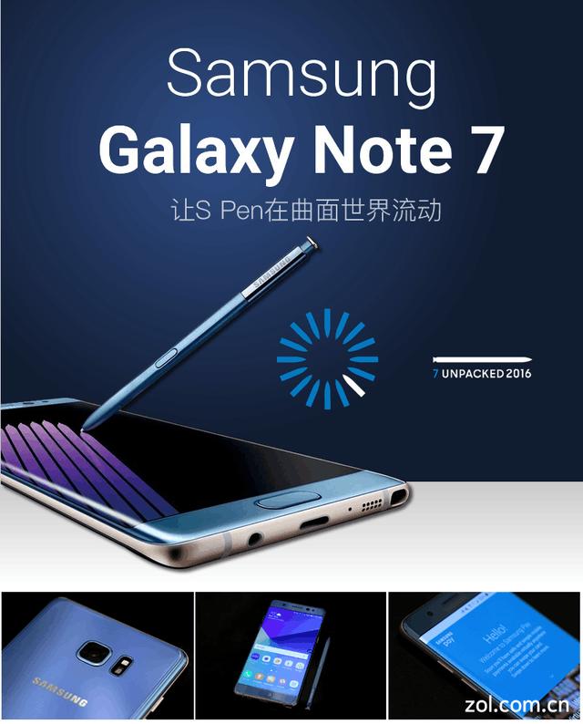 让S Pen在曲面世界流动 三星Note 7评测(别发)