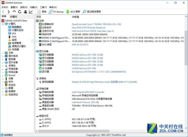 移动旗舰实力 GTX1080笔记本游戏测试