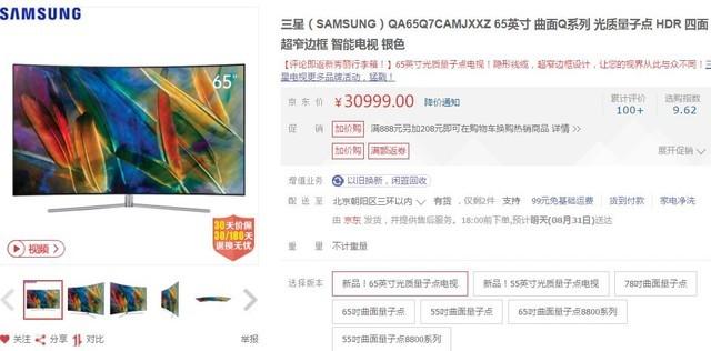 清晰视界大不同 三星65吋电视京东30999元