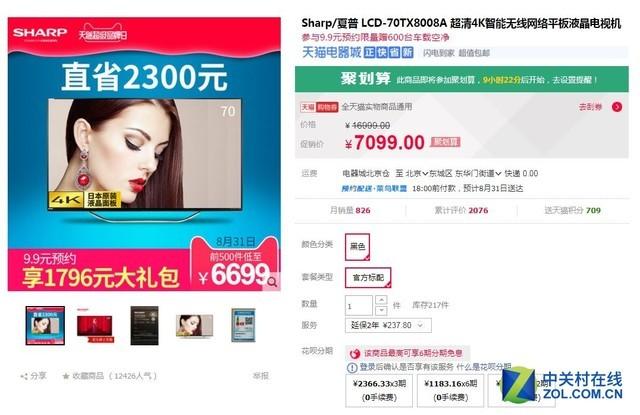 买电视选夏普 天猫商城70吋巨屏超低价