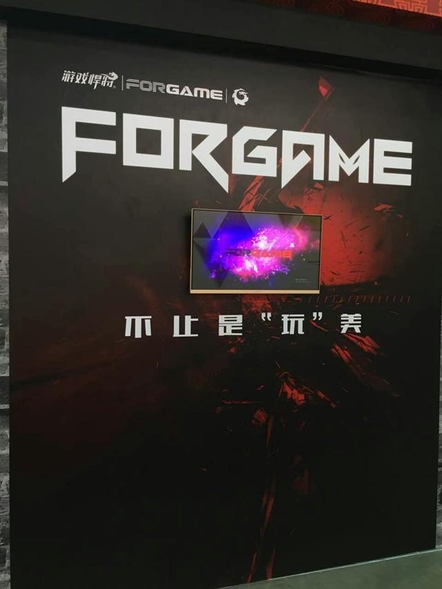 台北电脑展 游戏悍将FORGAME重磅来袭