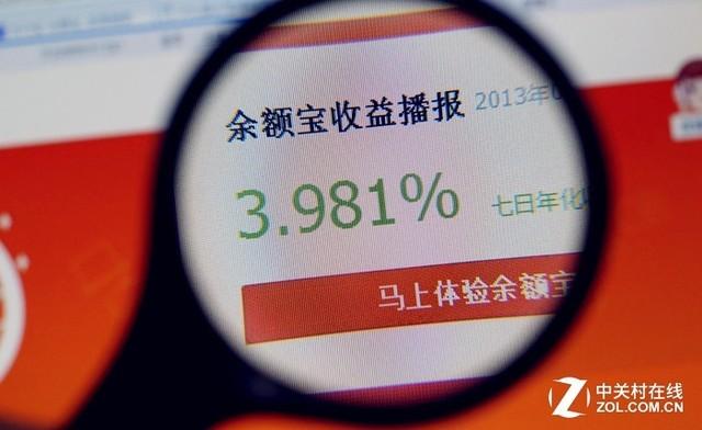 余额宝资产净值超1.4万亿元 第二季度利润128亿元