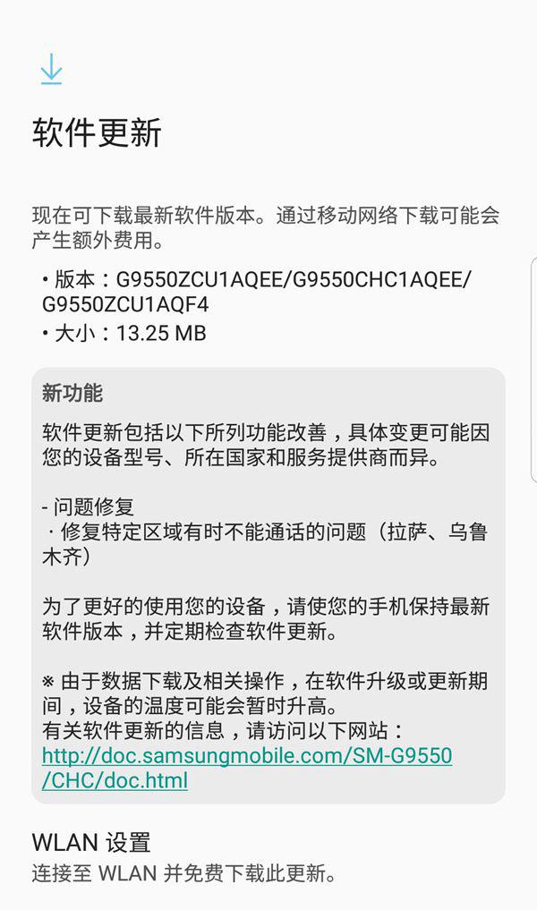 三星S8+系统更新 部分地区通话更稳定