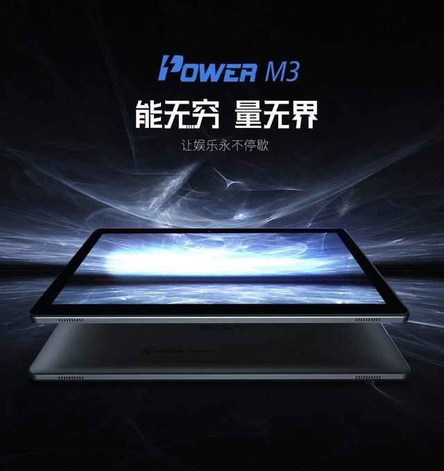 双.11来临 酷比魔方Power M3发布
