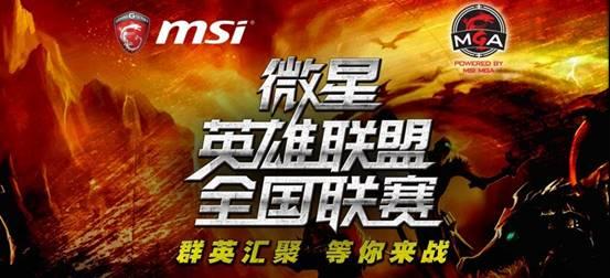 2016微星英雄联盟全国联赛第6站6.4眉山开战