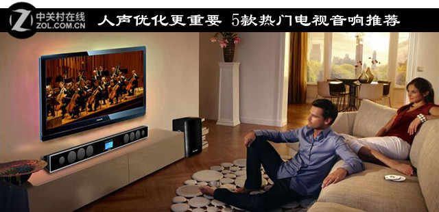 人声优化更重要 推荐5款热门电视音响
