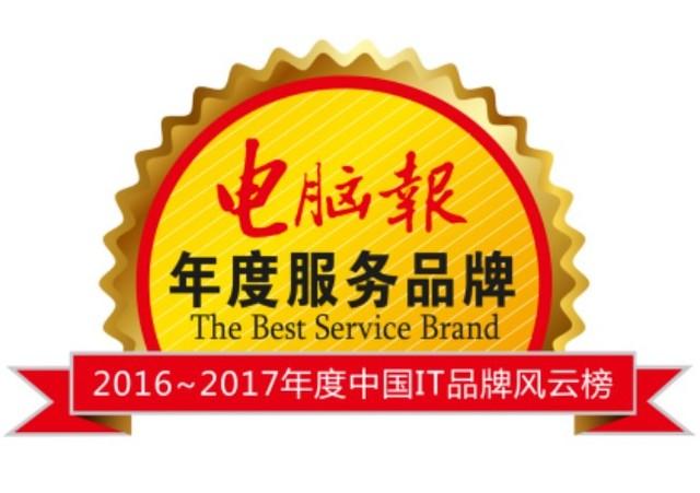 """宏碁连续11年荣获《电脑报》""""年度服务品牌""""奖"""