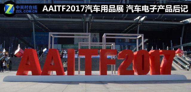 AAITF2017汽车用品展 汽车电子产品后记