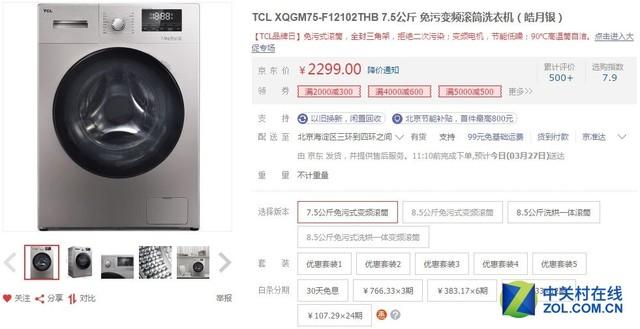 这款tcl免污式滚筒洗衣机