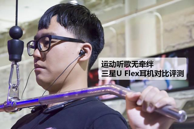 运动听歌无牵绊 三星U Flex耳机对比评测