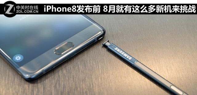 iPhone8发布前 8月就有这么多新机来挑战
