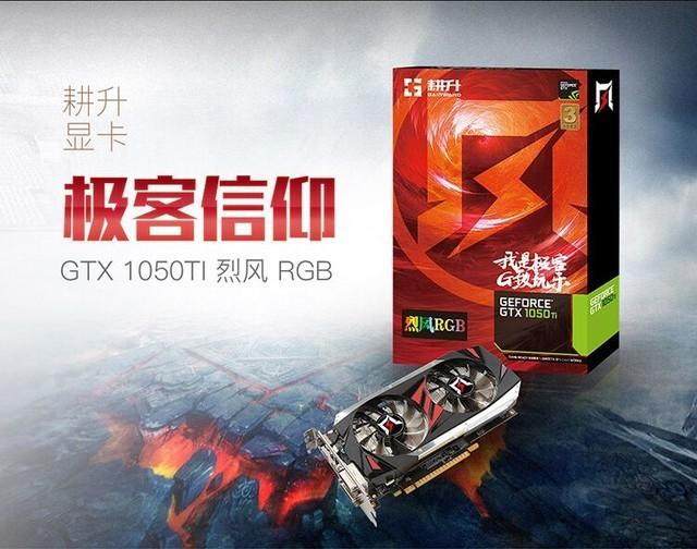 风中的信仰之光 GTX1050Ti烈风售1299元